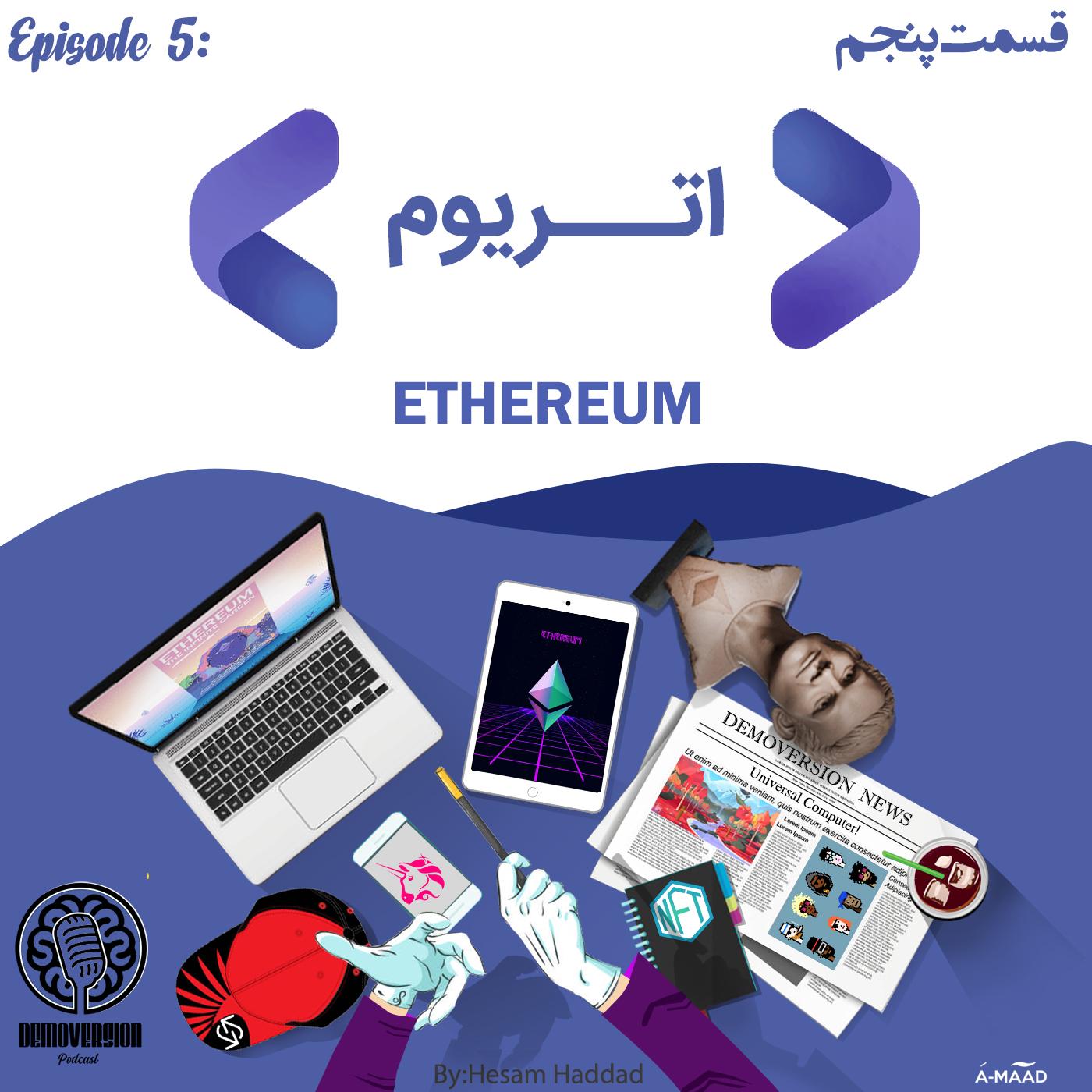 Ethereum اتریوم